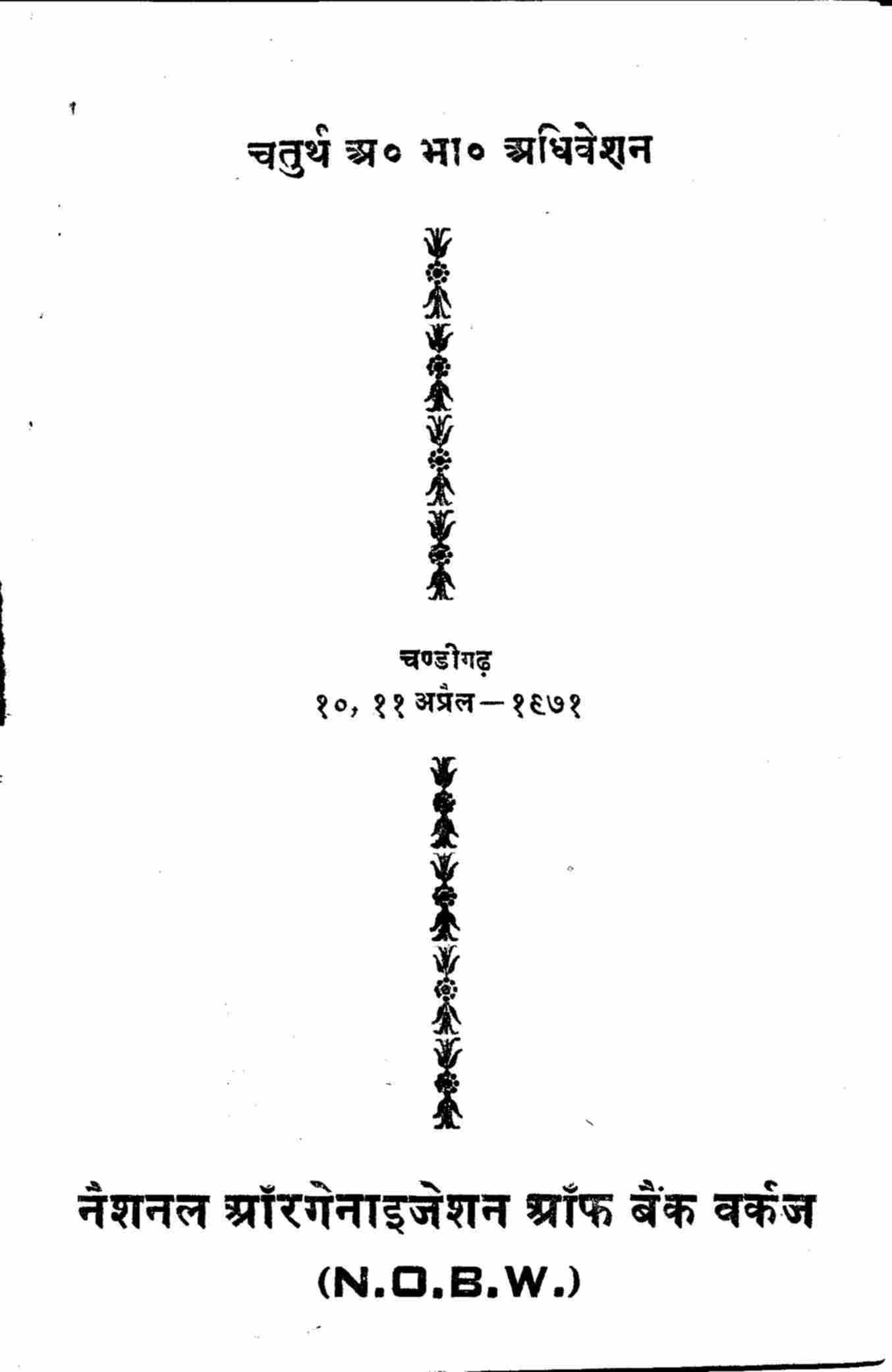 चतुर्थ अ. भा. अधि. चण्डीगढ़ (N.O.B.W.)