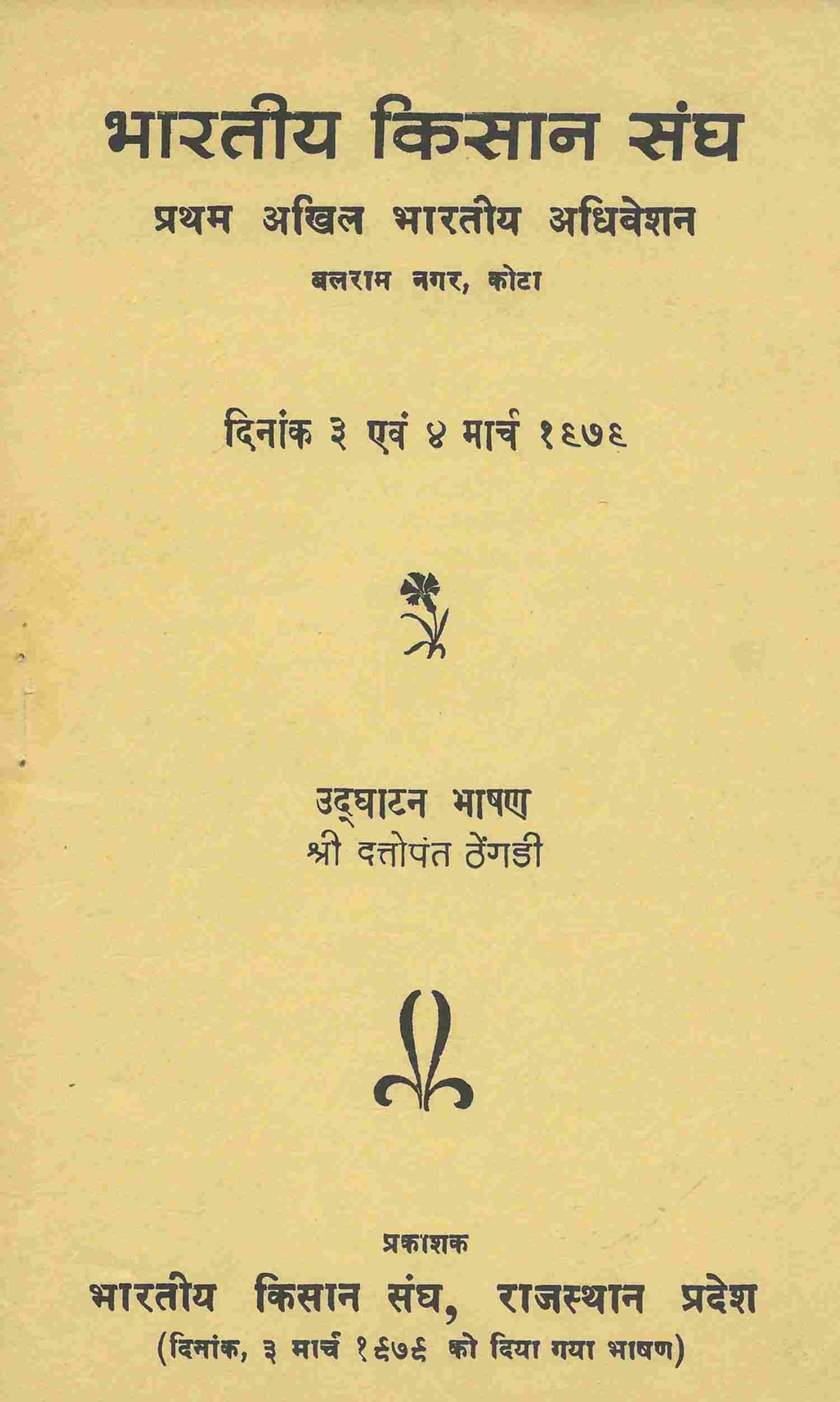 भारतीय किसान संघ-प्रथम अधिवेशन
