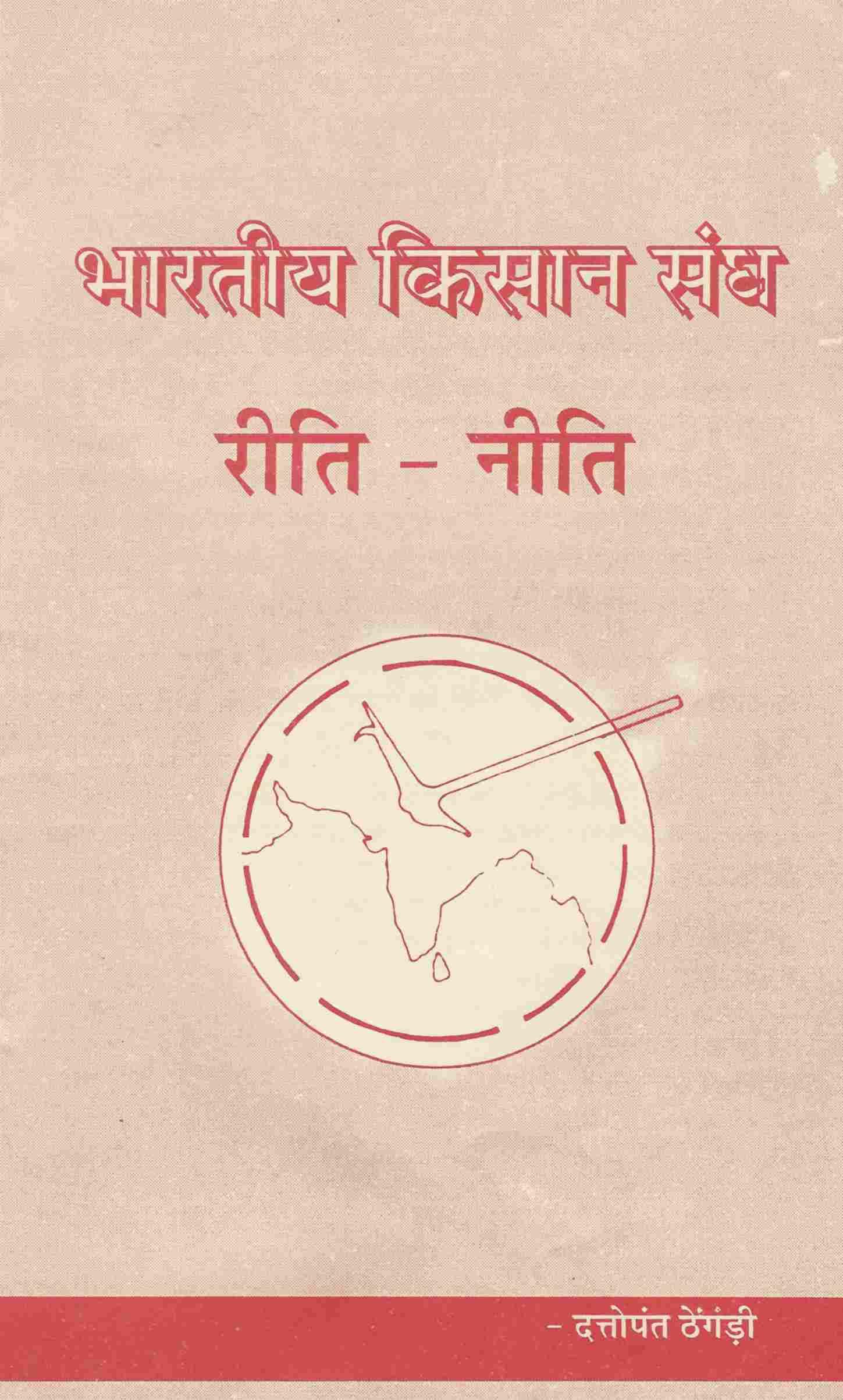 भारतीय किसान संघ-रीति नीति