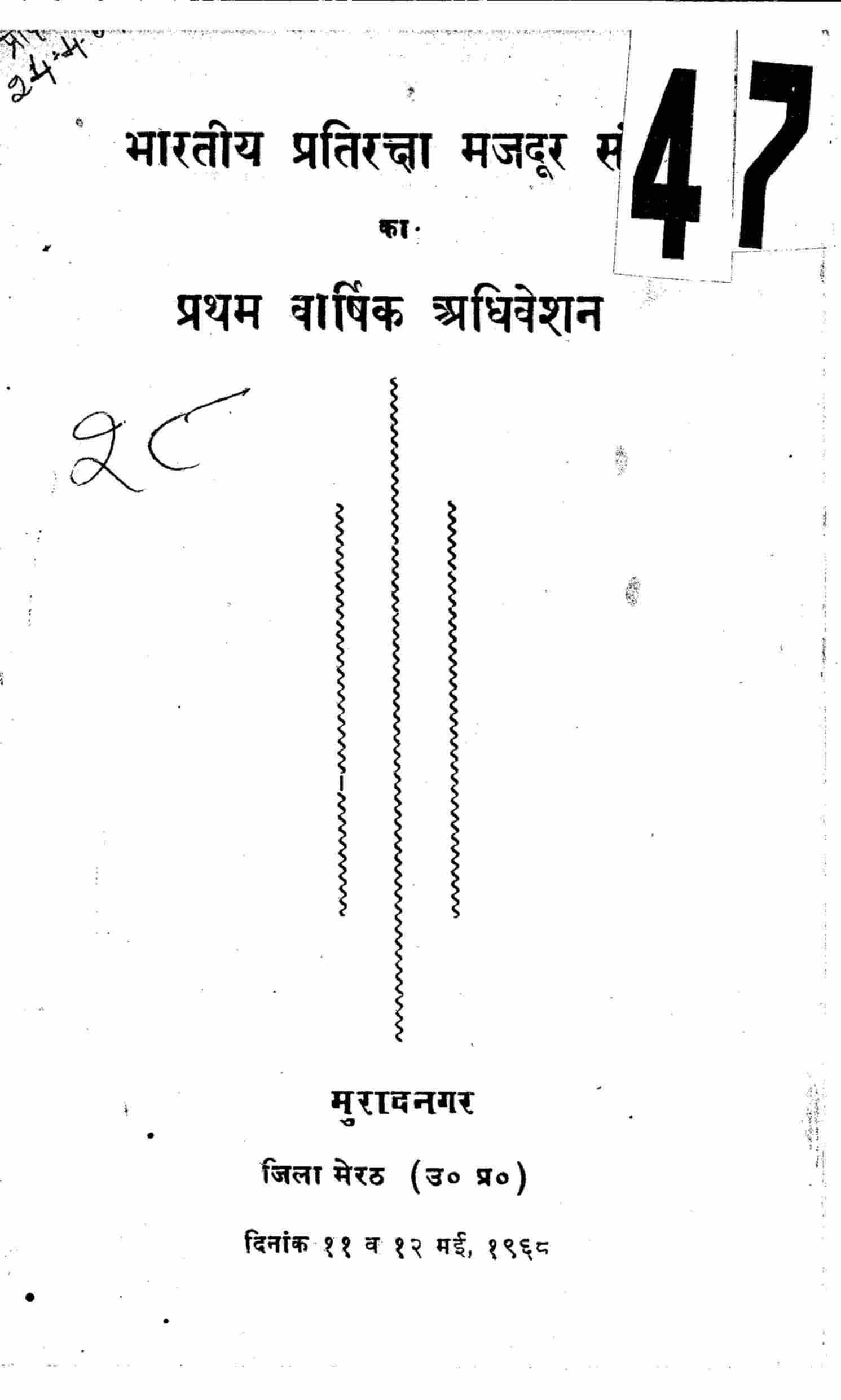 भारतीय प्रतिरक्षा मजदूर संघ-प्रथम अधिवेशन