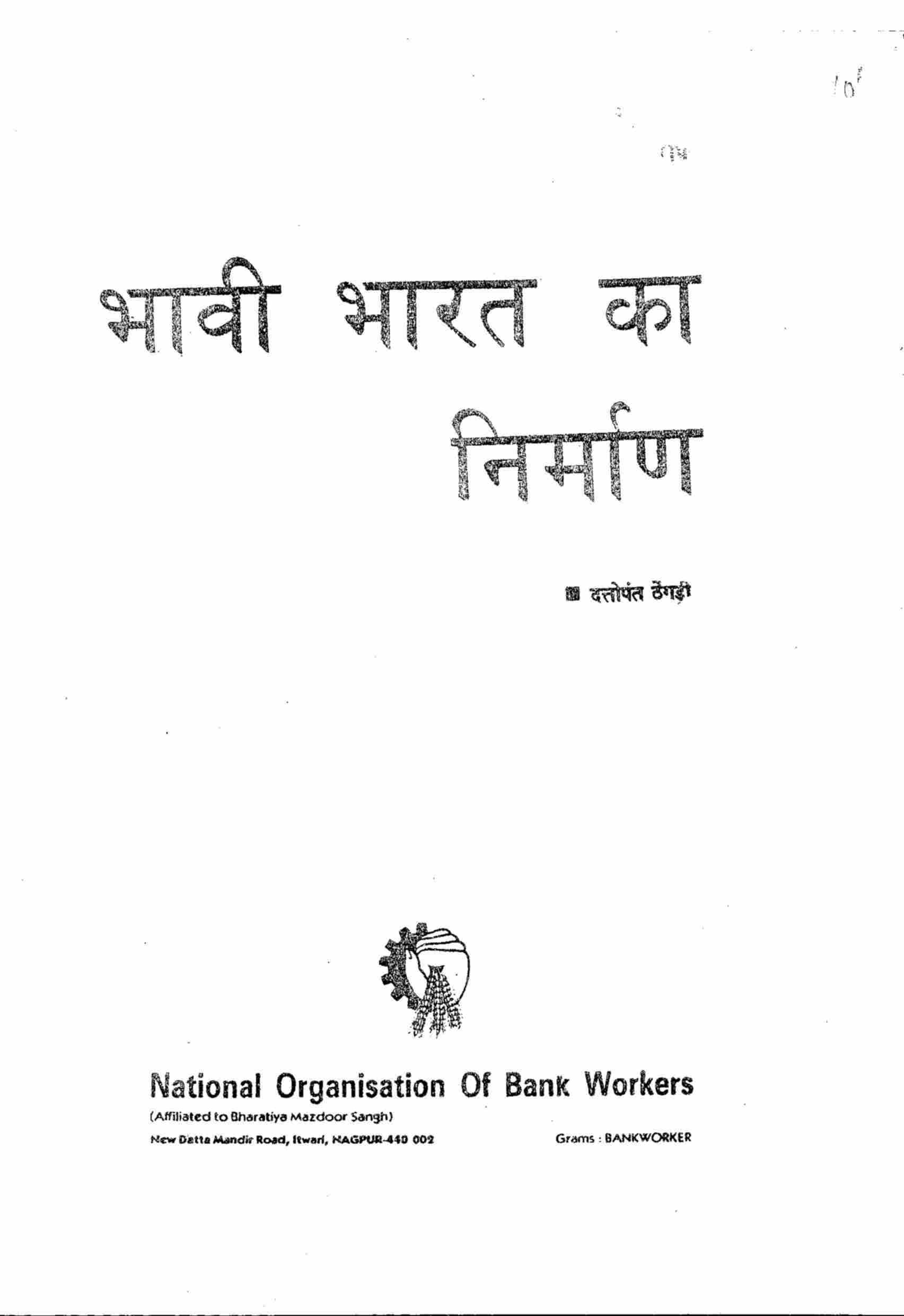 भावी भारत का निर्माण