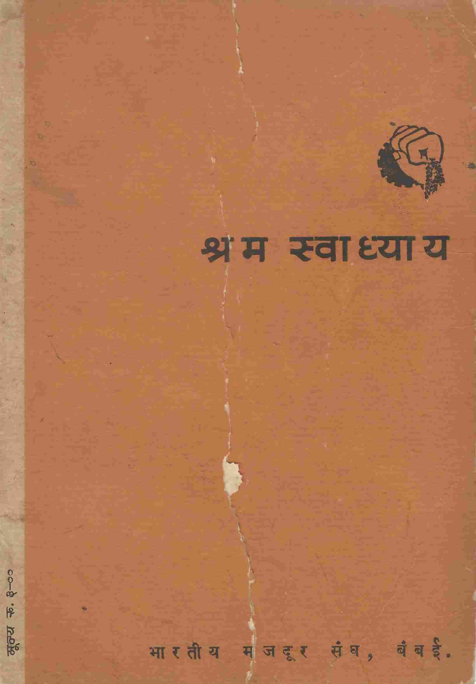 श्रम स्वाध्याय भारतीय मजदूर संघ बंबई
