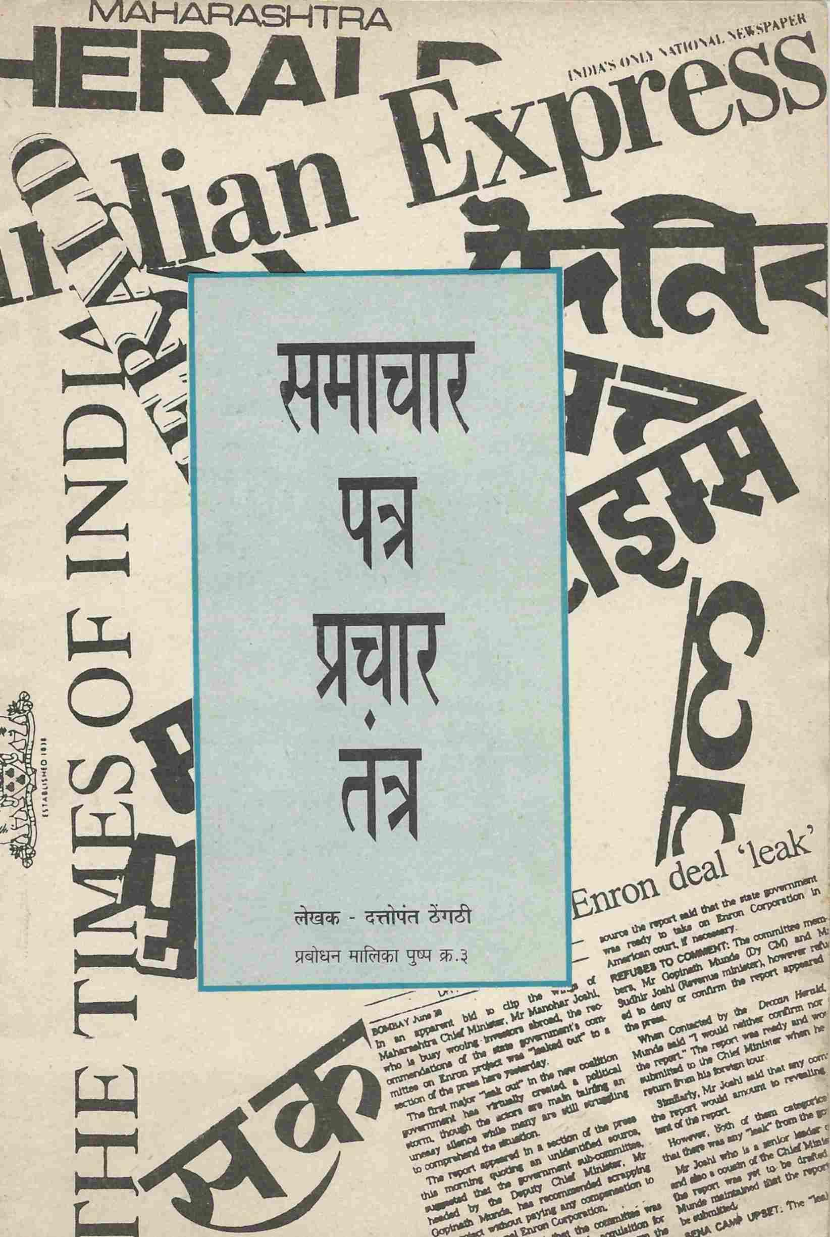 समाचार पत्र प्रचार तंत्र