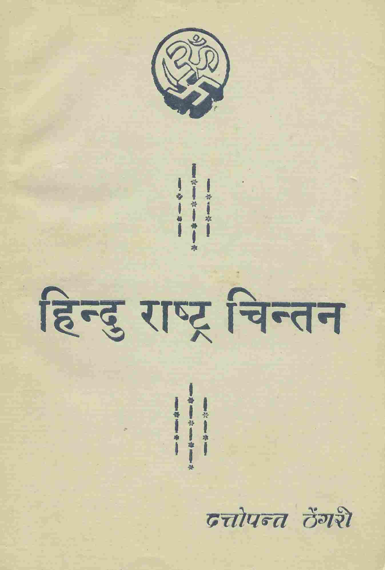 हिन्दू राष्ट्र चिन्तन